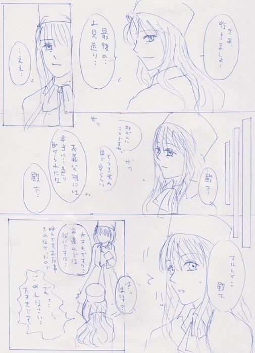 ナルル マルレイン編プレイ日記再開03-03
