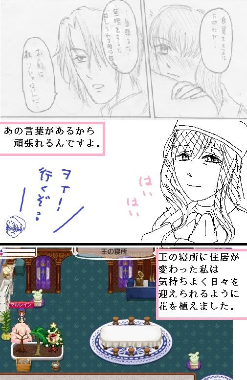ナルル マルレイン編プレイ日記再開03-08