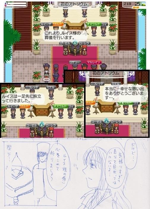 ナルル マルレイン編プレイ日記再開03-05