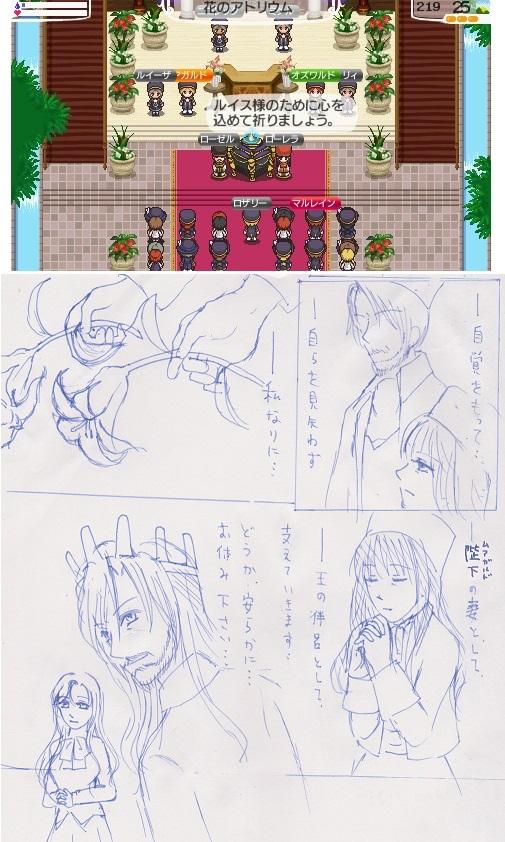 ナルル マルレイン編プレイ日記再開03-06