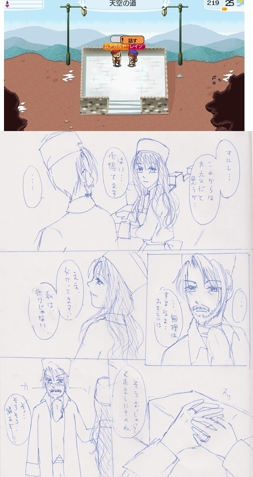 ナルル マルレイン編プレイ日記再開03-07