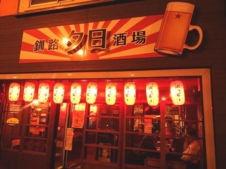 釧路夕日酒場092706