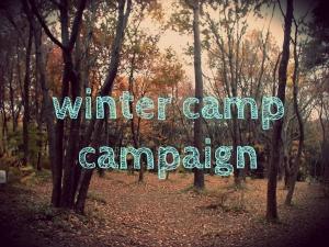 冬キャンのススメ画像