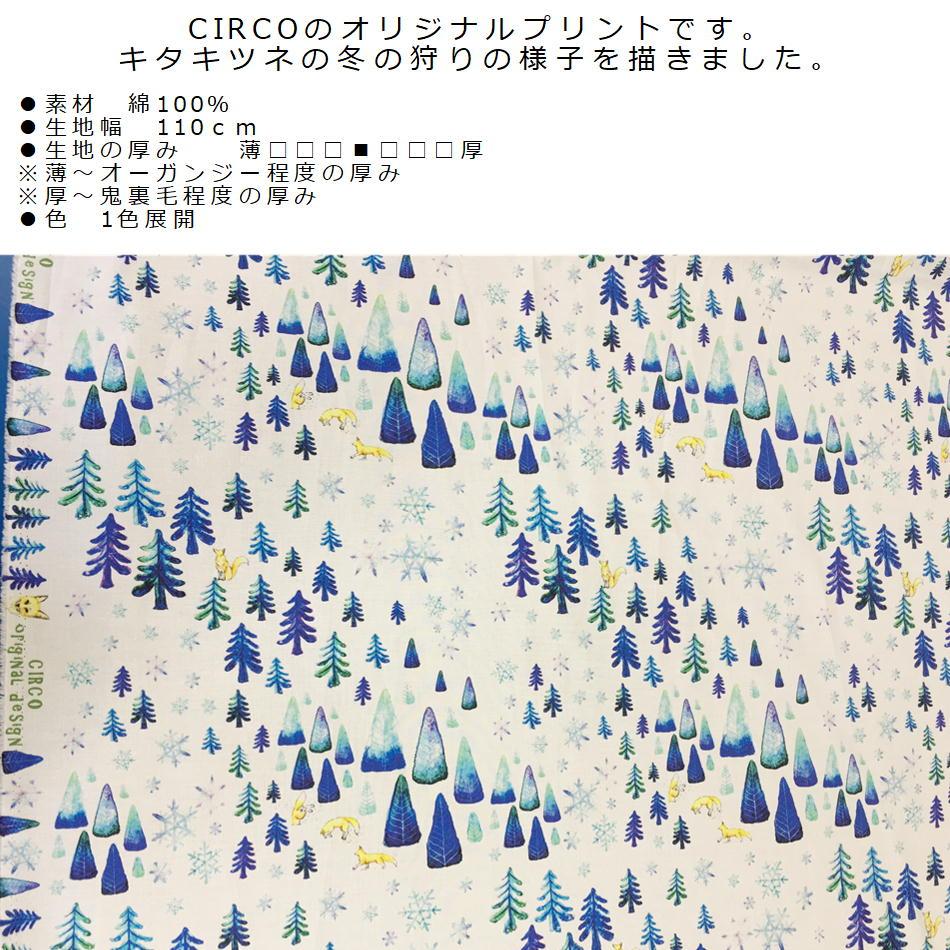 商品ページ用-northFOX-1