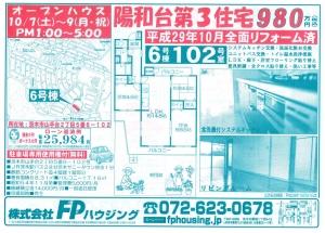 陽和台オープンハウス広告
