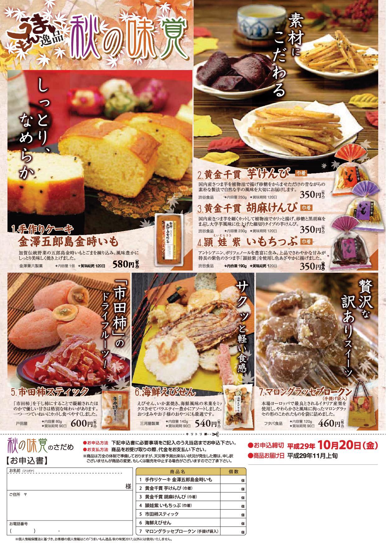 2017秋の味覚チラシ(表)