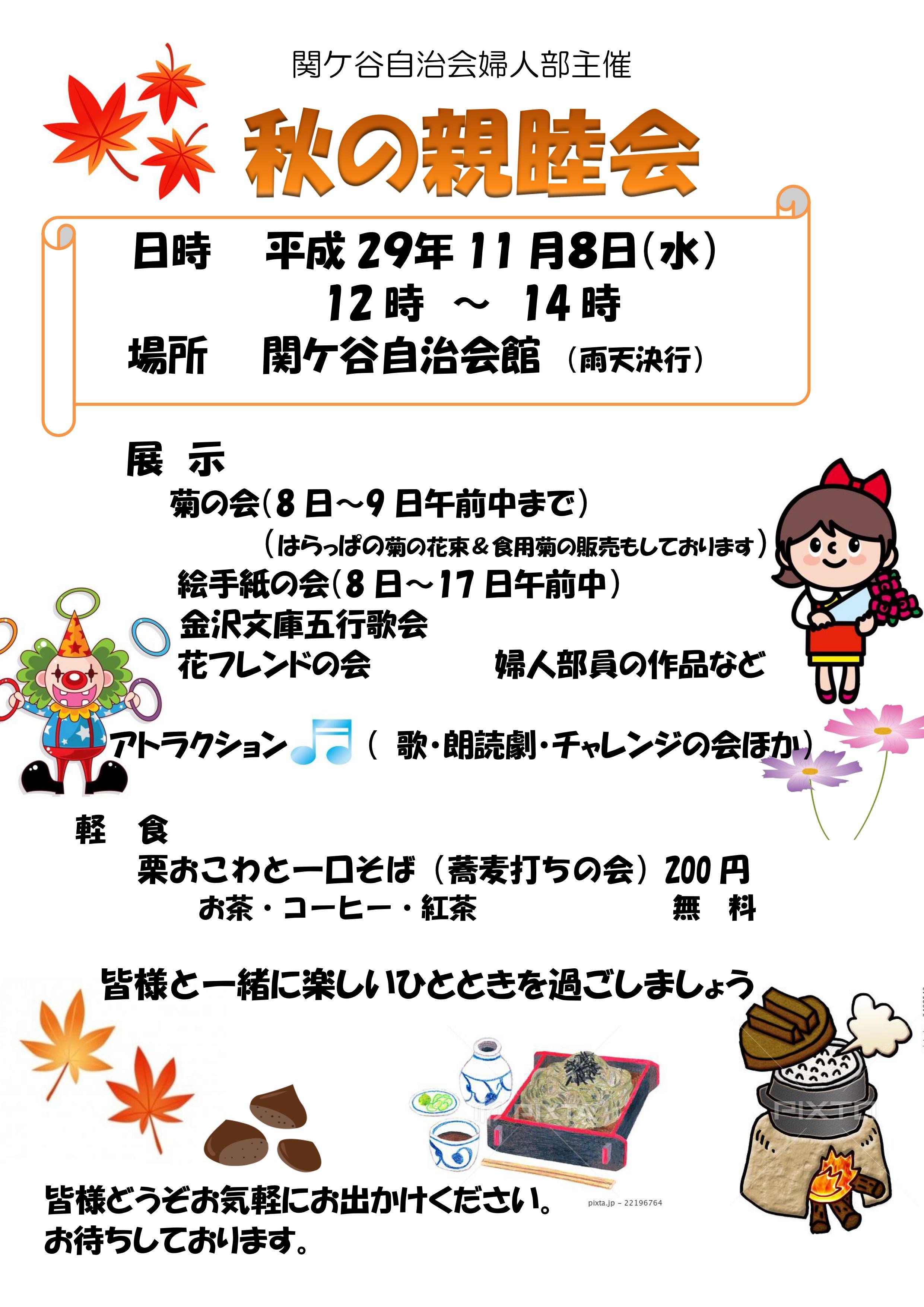 ホームページ22017「年度11月婦人部 ポスター秋の親睦会2_01