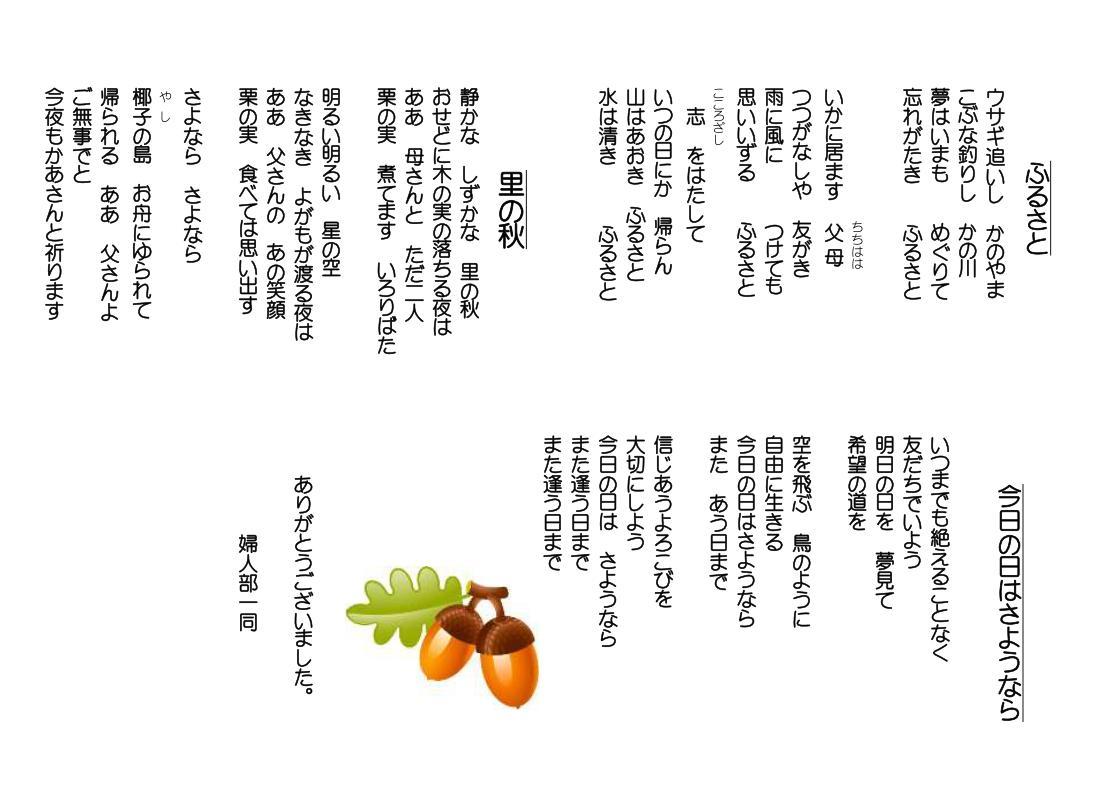 秋の親睦会合唱の歌詞