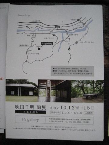 10月14・15日イベント 2