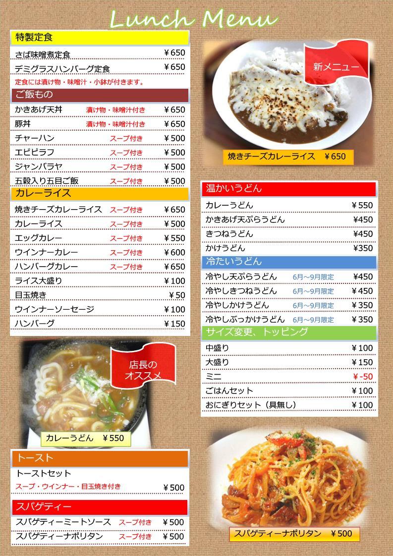喫茶きらり 2017 食事メニュー - コピー