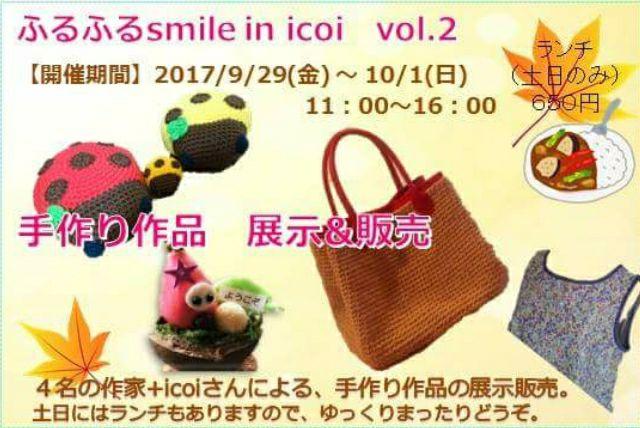 2017.09icoi展示会チラシ