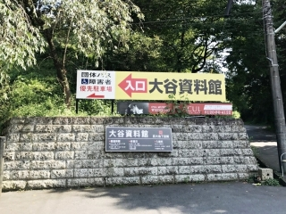 1 大谷資料館 (1)