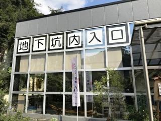 1 大谷資料館 (3)