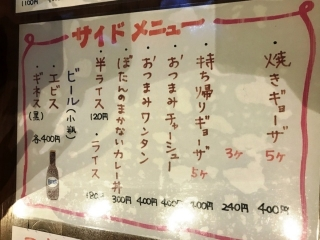 中華そば ぼたん (6)
