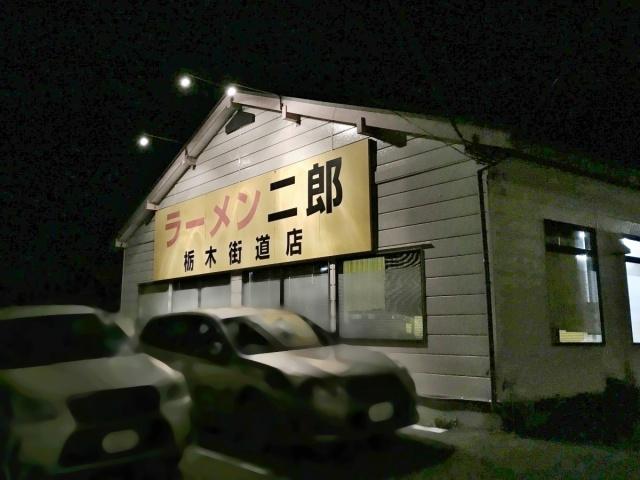 ラーメン二郎 栃木街道店 (3)