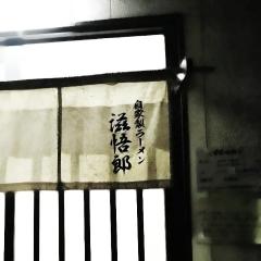 ラーメン 滋悟郎 (3)