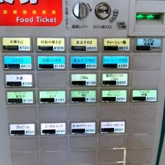 中華そば専門 とんちぼ (9)