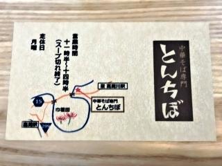 中華そば専門 とんちぼ (13)