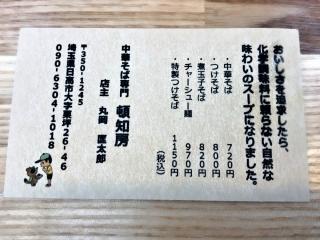 中華そば専門 とんちぼ (14)