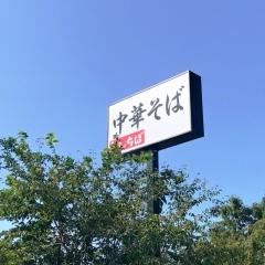 中華そば専門 とんちぼ (6)