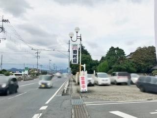 田村屋 (1)