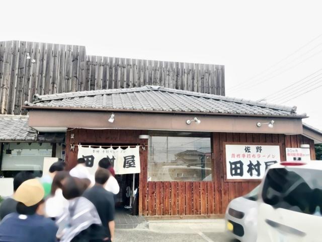 田村屋 (3)