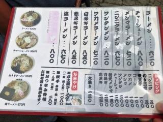 田村屋 (4)