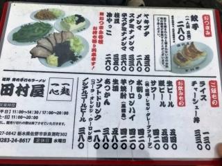 田村屋 (5)