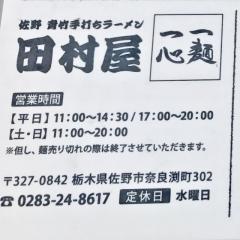 田村屋 (6)