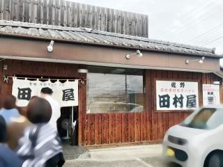田村屋 (7)