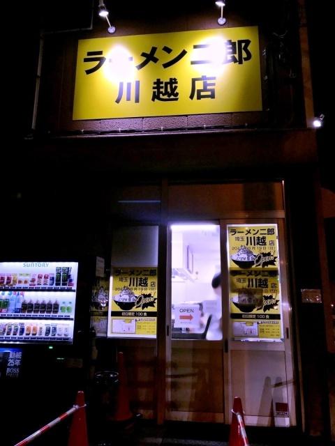 ラーメン二郎川越店 (2)