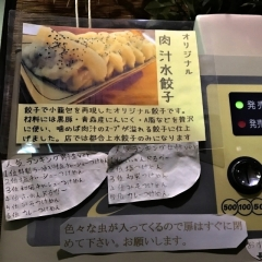 麺道 奉天 (11)