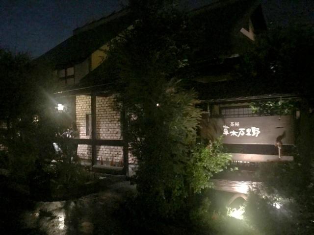 茶屋 草木万里野 熊谷店 (1)