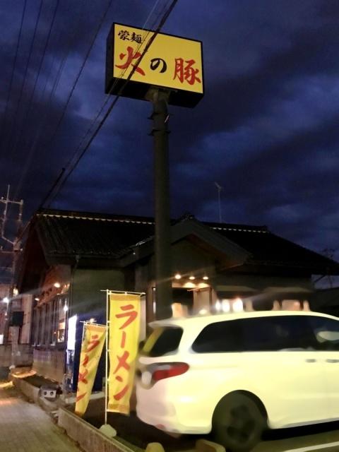 蒙麺 火の豚 (1)