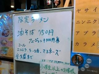 蒙麺 火の豚 (3)