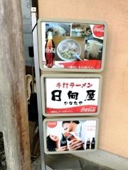 青竹手打ちラーメン 日向屋 (2)