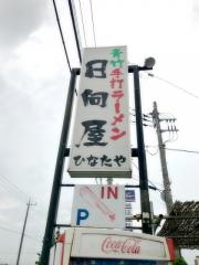 青竹手打ちラーメン 日向屋 (4)