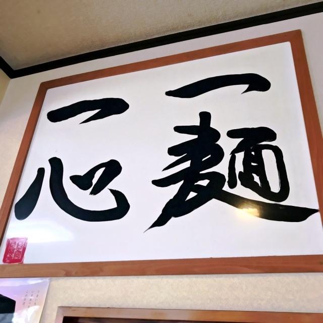 青竹手打ちラーメン 日向屋 (6)