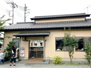 青竹手打ちラーメン 日向屋 (22)