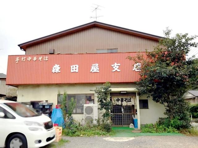 森田屋支店 太田店 (3)