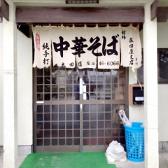 森田屋支店 太田店 (4)