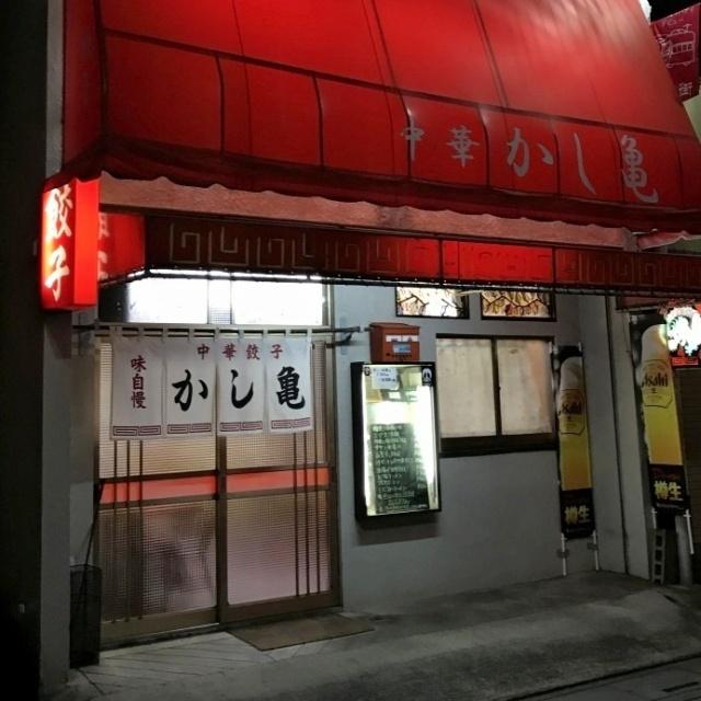 かし亀 (2)