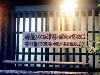 津軽田舎料理 太宰 (3)