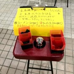 ラーメン ジライヤ (4)
