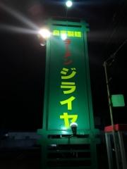 ラーメン ジライヤ (21)