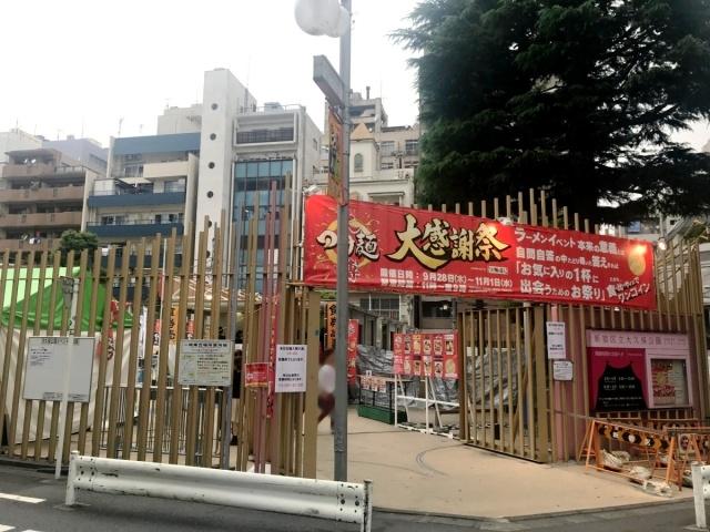 大つけ麺博 大感謝祭 (1)