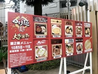 大つけ麺博 大感謝祭 (3)