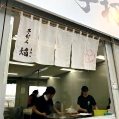 大つけ麺博 大感謝祭 (5)