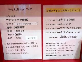 ラーメン英二 (4)