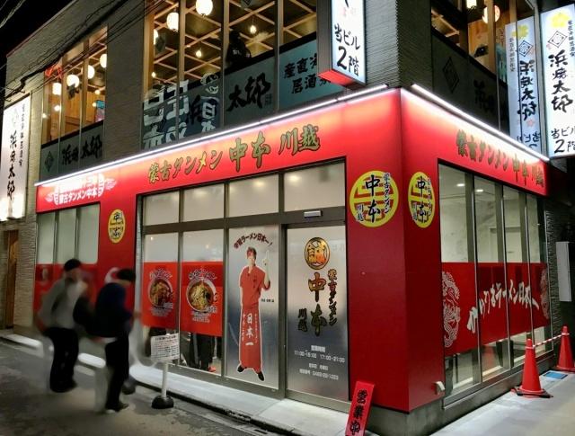 蒙古タンメン 中本 川越店 (3)
